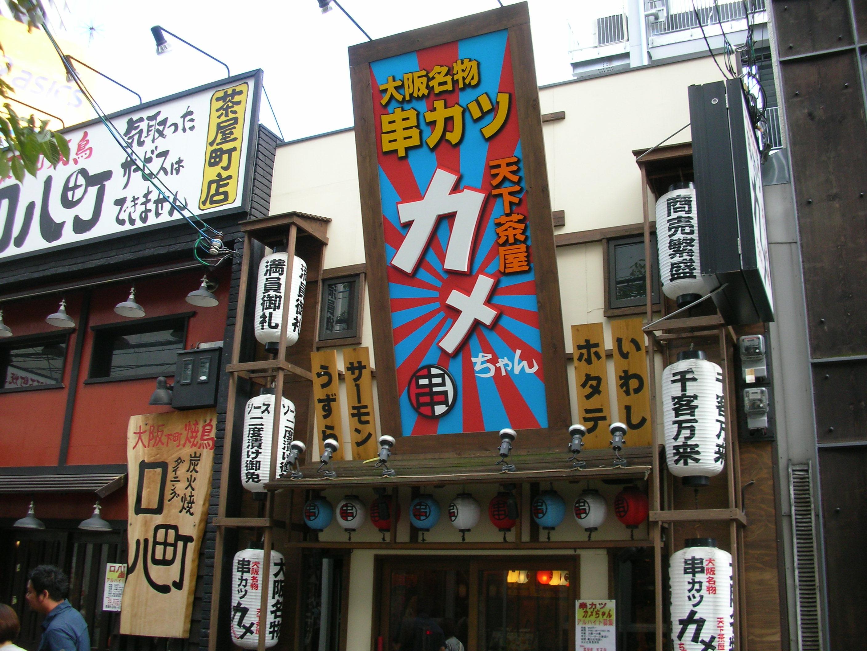 大阪の梅田に行く