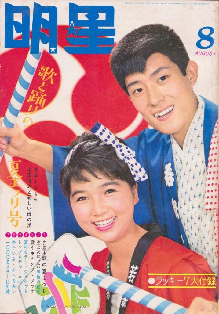 舟木一夫の『美しいひと』と『東京は恋する』