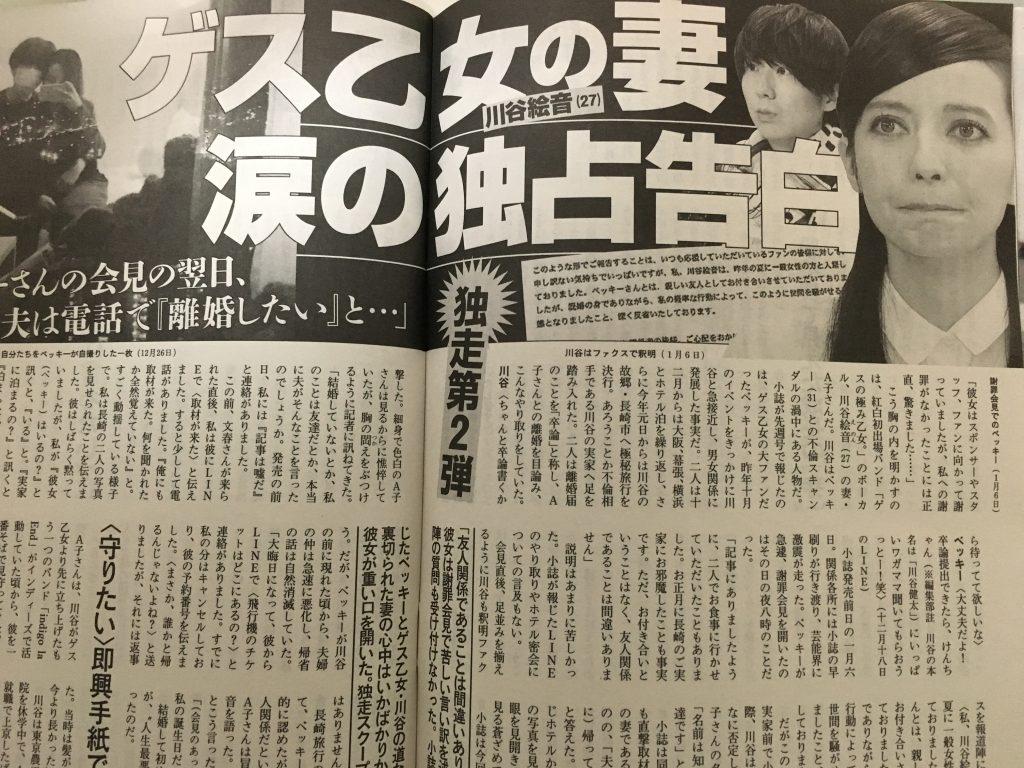 『週刊文春』1月21日号