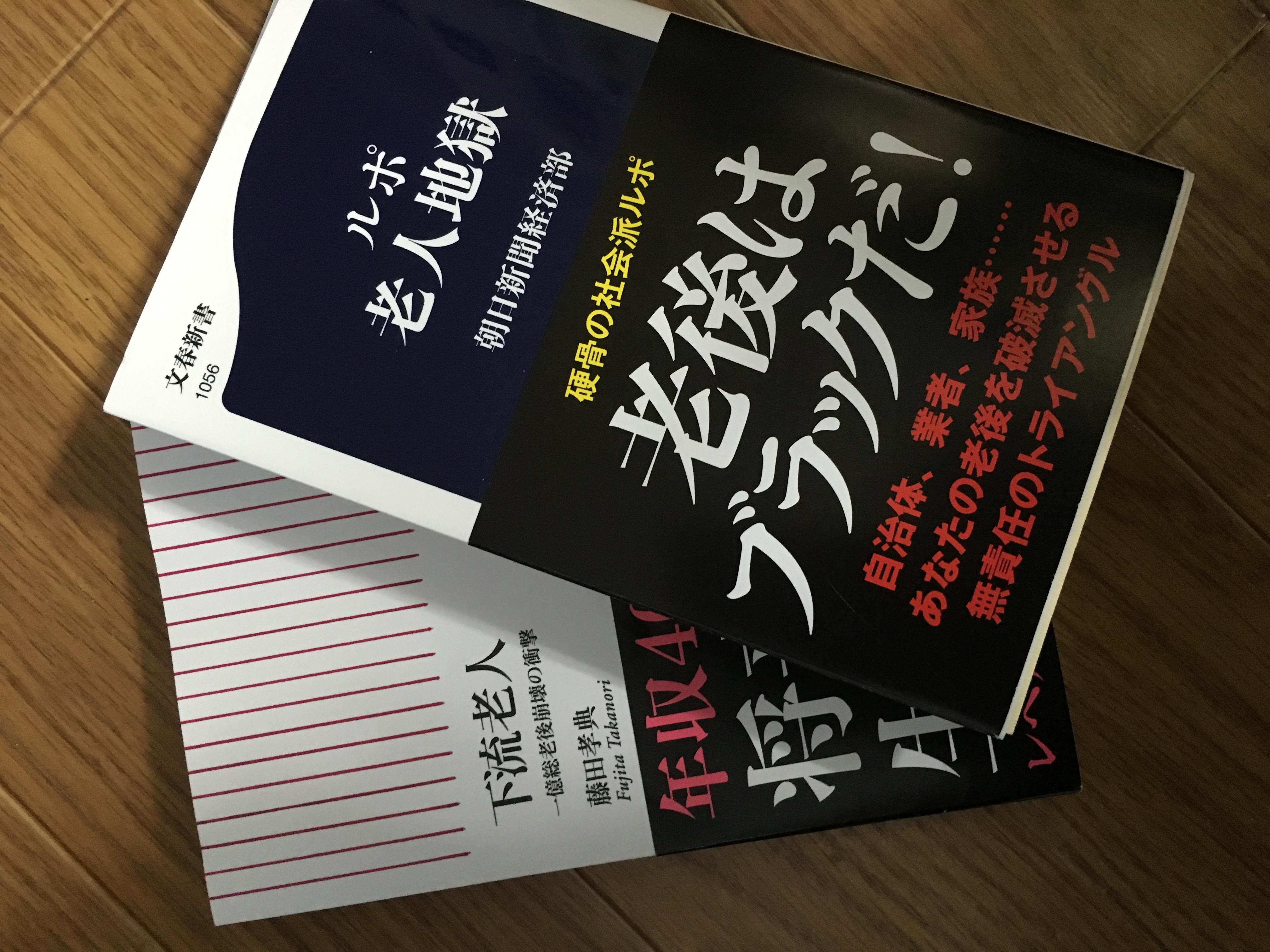 老後破産に関する本を二冊ほど購入する。