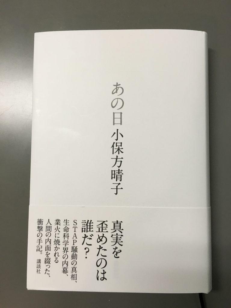 小保方晴子さんの『あの日』を読む。