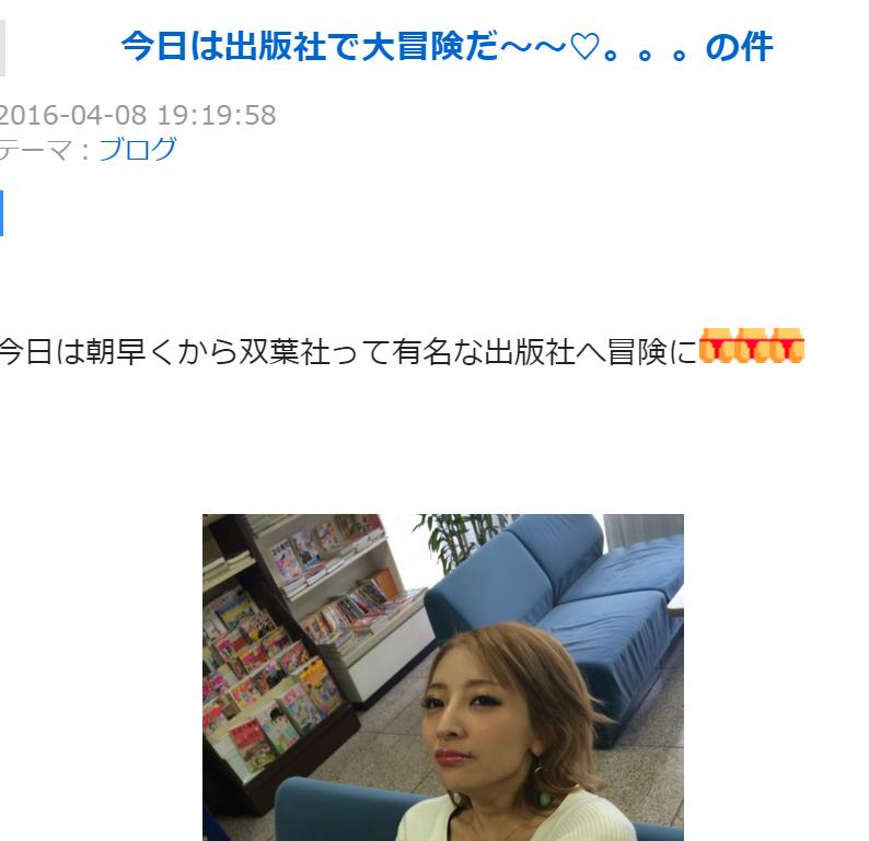 加藤紗里のブログを久しぶりに見る。