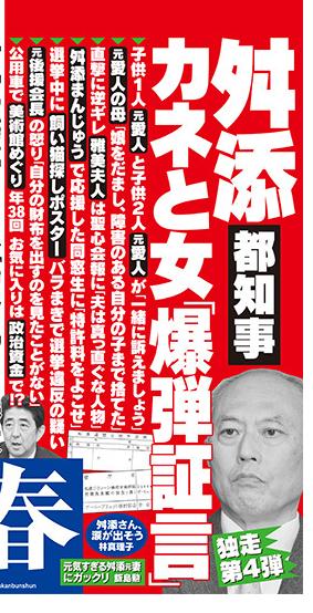 文春、独走第4弾、 舛添都知事 カネと女「爆弾証言」