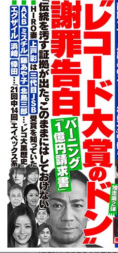 レコード大賞を一億円で買う。