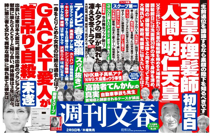 「Gackt 愛人が首吊り自殺未遂」という記事