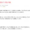 小倉優子が離婚する。