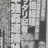 山口敬之氏の疑惑