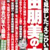 稲田朋美防衛大臣への『週刊文春』のバッシング