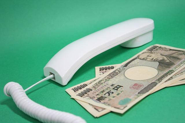 お金が入る。100万円ほど。