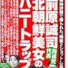 「前原誠司」代表と週刊文春