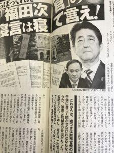 週刊新潮の記事