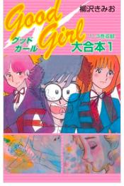 『Good Girl 大合本』を読んでみる。